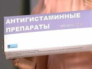 Большая упаковка антигистаминов
